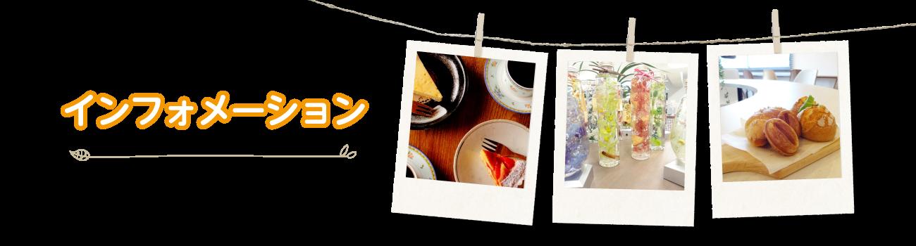 雑貨が楽しめるカフェ「zakcafe flat(ふらっと)」のインフォメーション