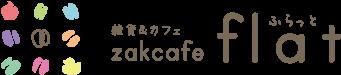 zakcafe flat(ふらっと)