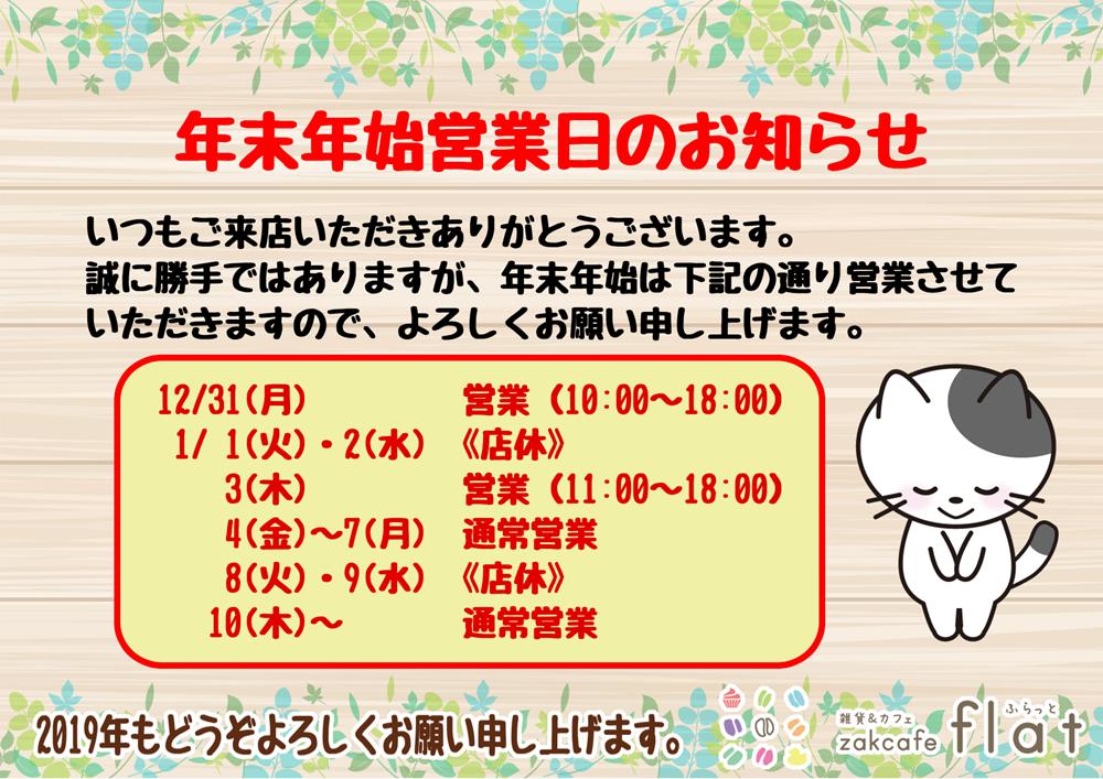 年末年始営業日のお知らせ(2018~2019)