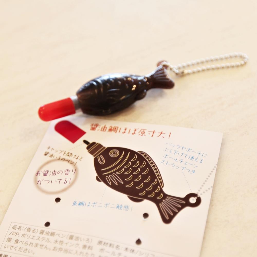 醤油鯛ペン